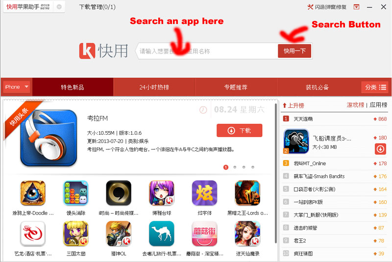 Kuaiyong iphone free application downloader no need to jailbreak